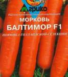 Морковь F1 Балтимор