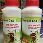 """""""Уютный Сад"""" для борьбы с муравьями. Не содержит ядохимикатов"""